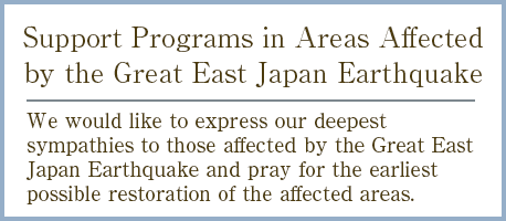 Support Programs in Areas Affected by the Great East Japan Earthquake