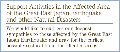 Support Activities in the Affected Area of the Great East Japan Earthquake and other Natural Disasters