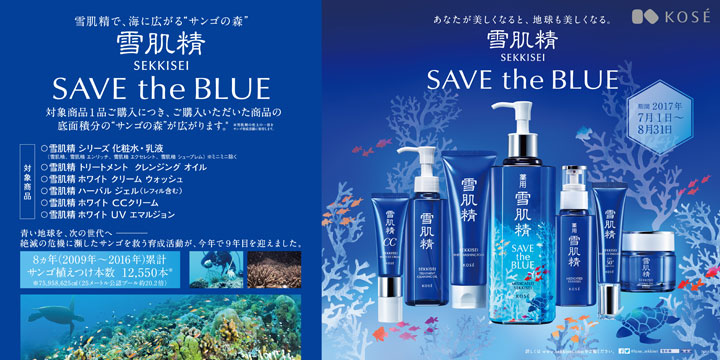 雪肌精 SAVE the BLUE