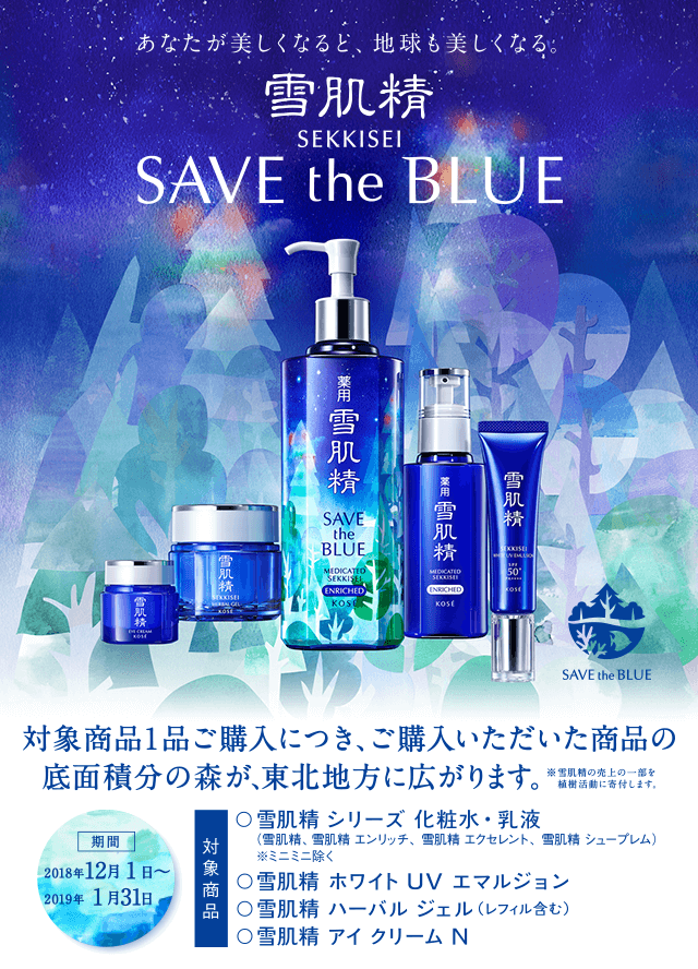 save-the-blue