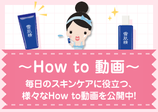 How to 動画