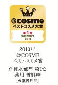 2013年@cosmeベストコスメ大賞化粧水部門第1位