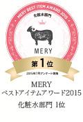 MERYベストアイテムアワード2015 化粧水部門 1位
