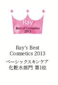 Ray's Best Cosmetics 2013 ベーシックスキンケア 化粧水部門 1位