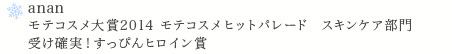 anan モテコスメ大賞2014 モテコスメヒットパレード スキンケア部門 男受け確実! すっぴんヒロイン賞