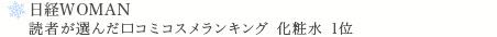 日経WOMAN 読者が選んだ口コミコスメランキング 化粧水1位