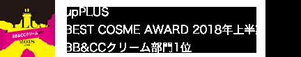 upPLUS BEST COSME AWARD 2018年上半期 BB&CCクリーム部門1位