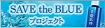 SAVE the BLUE プロジェクト